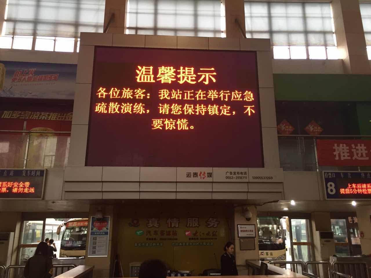芜湖汽车站组织消防安全培训及疏散演练